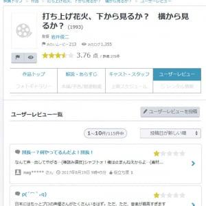 『Yahoo!映画』で実写版に酷評の誤爆が多発! アニメ映画「打ち上げ花火、下から見るか?横から見るか?」公開