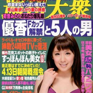 島田紳助が日テレ24時間テレビのランナーに! ソースは週刊大衆