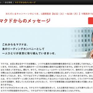 """マクドナルド東西対決を""""マクド""""勝利で公式サイトが関西弁に「お客様の期待はそれはもう高まってますねん。頼むで、ゆうて。」"""