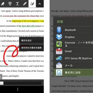 Adobe、Android版「Adobe Reader」のメジャーアップデート版をリリース、電子署名や手書きメモ、コメントの挿入などが可能に