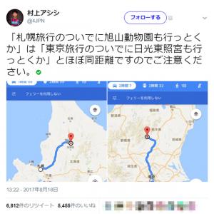 札幌・旭山動物園間は東京・日光東照宮間とほぼ同じ! 道外民「北海道なめていた」に対して道民「余裕」