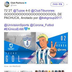 【サッカー】本田圭佑がパチューカ移籍後初ゴール! クラブ公式『Twitter』の謎イラストも話題に