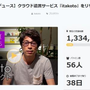 田村淳さんが遺言サービス『itakoto』開発のためクラウドファンディグで資金提供よびかけ
