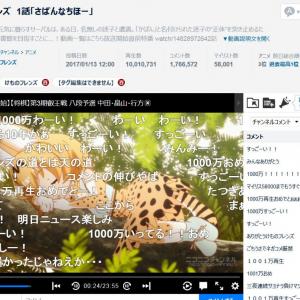 ニコニコ公式アニメ史上初! 「けものフレンズ」第1話が1000万再生突破!!