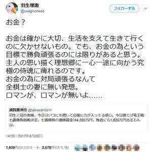 羽生善治三冠の妻・理恵さん「お金の為に対局頑張るなんて全棋士の妻に無い発想」 漫画家のツイートに反発