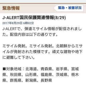 J-ALERTが北朝鮮ミサイル発射知らせる 対象地域を通過した模様