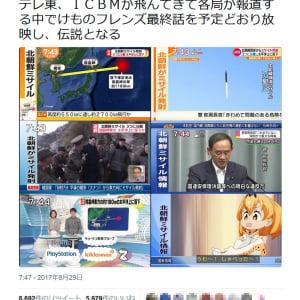 北朝鮮ミサイル発射でJ-ALERTが鳴り響きテレビ各局騒然! テレ東は「けものフレンズ」最終回を放送