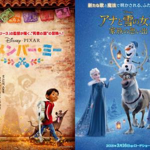 【朗報】『アナ雪』新作は上映時間22分 ピクサー最新作と同時上映だけど短編じゃない!