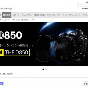 【実写アリ】予約殺到! Nikonの渾身モデル『D850』は「何でも写る」
