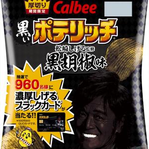 黒すぎいぃぃ! 松崎しげる監修&パッケージに同化の『黒いポテリッチ 黒胡椒味』が新登場