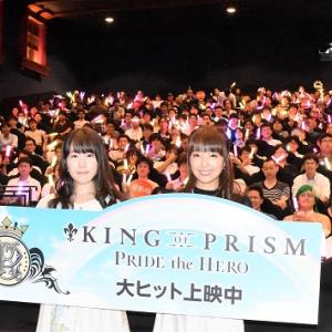 【動画】なる&おとは感涙『キンプリ』女子祭・男子祭 舞台挨拶レポート「本当に幸せ!」