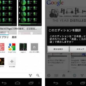Andriod版「Google Currents」がv1.1にアップデート、日本語にも対応