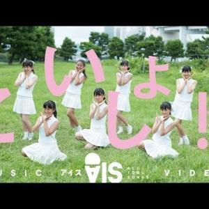 AIS(アイス)「こいしょ!!!」――拡散する音楽「GetNews girl MV」