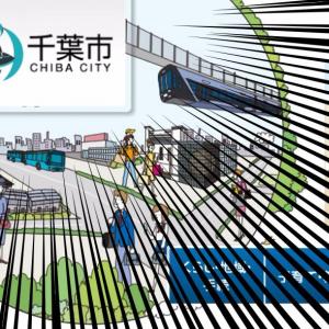 【8/31限定】千葉市の市章が初音ミクに! 市長の発案に「素晴らしすぎです」「親しみを感じる」