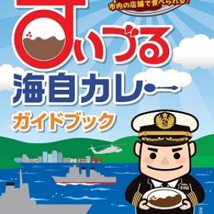 金曜日はカレー曜日。京都で「まいづる海自カレー」が誕生!その姿が想像の斜め上だった