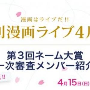 月刊漫画ライブ 4月号