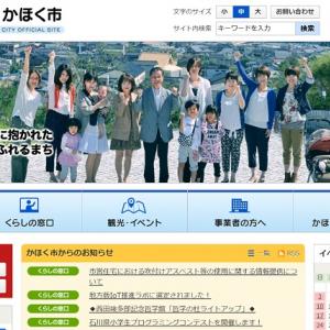 石川県かほく市ママ課「独身税」創設報道は飛ばしだった!? 市担当「大変困惑しています」