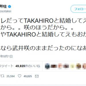 武井壮さん「いやオレだってTAKAHIROと結婚してえよ」 武井咲さんの結婚報道でツイートしトレンド入り