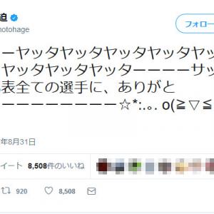 宮迫博之さん「ヤッター」「日本代表全ての選手に、ありがとうーー 」 W杯出場を喜ぶツイートに辛辣な返信多数