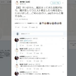 悠木碧さん「魔が差してウエスト修正したら時空歪んじゃいました…ごめんなさい 」杉田智和さんは厳しくツッコミ