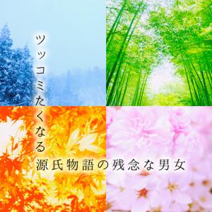 「春夏秋冬を自宅で一番美しい季節を楽しむ贅沢」まるでこの世の極楽? 東京ドームよりもちょい広い大豪邸へようこそ ~ツッコみたくなる源氏物語の残念な男女~