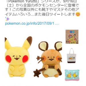 悶絶級の可愛さ! カナヘイ×ポケモンとのコラボアイテム『Pokémon Yurutto』シリーズがポケモンセンターに登場