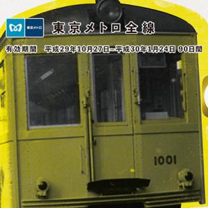 東京の地下鉄が90周年! 東京メトロを乗り倒せる『90日間全線パス』が当たるキャンペーン実施