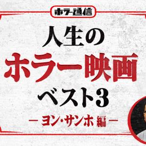 人生のホラー映画ベスト3 ヨン・サンホ監督(『新感染 ファイナル・エクスプレス』)[ホラー通信]