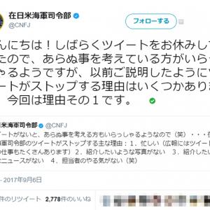在日米海軍司令部『Twitter』アカウント沈黙にすわ有事!? →「忙しかった」に安心する声続々