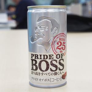 缶コーヒー『BOSS』ブランド25周年! 超深煎りコーヒーオイル入り『プライドオブボス』の味わいは?