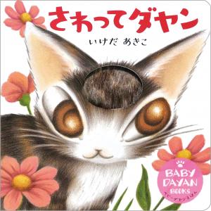 猫アレルギーでも平気! もふもふ触れる絵本『さわってダヤン』が発売[オタ女]