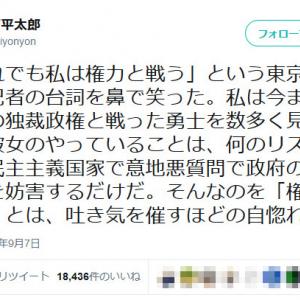 東京新聞・望月衣塑子記者の「それでも私は権力と戦う」に石平氏「吐き気を催すほどの自惚れだ!」