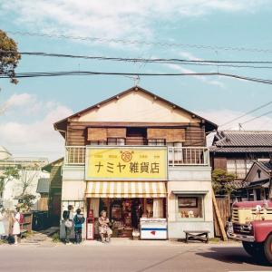 """セット一つで""""50年分""""を再現! 『ナミヤ雑貨店の奇蹟』のこだわりに西田敏行さんも感動"""