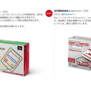 任天堂『ミニスーファミ』9月16日予約受付開始!『ミニファミコン』生産再開も発表で「転売屋に頼らなくて良かった!」