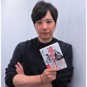 【第一章無料公開!】ピース又吉さんに続けるか!? ライセンス藤原さん初小説『遺産ゲーム』9月17日に出版