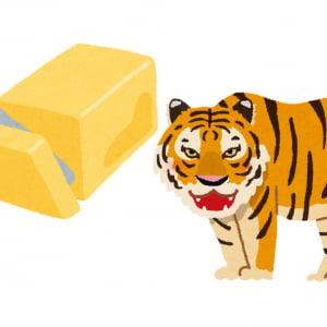 「トラが木の周りをぐるぐる回ったらバターになる」が通じない世代【ジェネレーションギャップ】