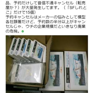中小企業だと廃業の危機!? 大阪の模型製作会社が予約キャンセル大量発生を訴える
