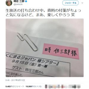 時任三郎さん「資料の付箋がちょっと気になるけど、まあ、楽しくやろう笑」 付箋の名前が「とき にんざぶろう」に!?