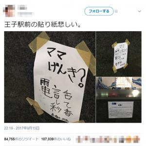 東京メトロ王子駅に「ママ元気?」の張り紙 駅側「お子様方の思いを感じ撤去躊躇った」