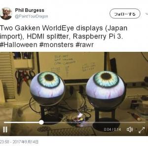 学研『ワールドアイ』をハロウィン用にモンスターの目玉にしちゃう魔改造