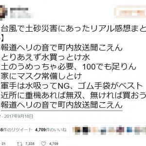 【台風18号】「報道ヘリはもう一切禁止しよう」「ヘリの音で町内放送聞こえん」 『Twitter』上で不満の声が続出