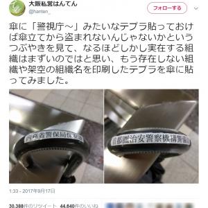 テプラ1つでOK! 傘の盗難を防止するための斬新なアイディアが『Twitter』で話題に