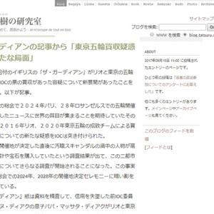 ガーディアンの記事から「東京五輪買収疑惑に新たな局面」(内田樹の研究室)