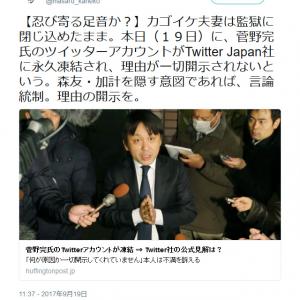 金子勝・慶大教授「森友・加計を隠す意図であれば、言論統制」 作家・菅野完氏のツイッターアカウント凍結で