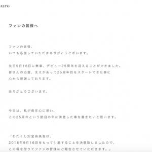 安室奈美恵さん来年9月で引退「長年心に思い、 この25周年という節目の年に決意」