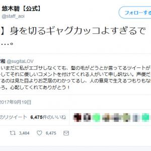 エゴサーチして傷心の悠木碧さん 杉田智和さんが「カッコよすぎる身を切るギャグ」ツイートをして話題に
