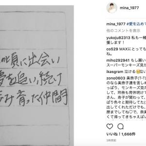 安室奈美恵さん引退にMAXメンバーの反応は? 「25年前に一緒に上京してきた奈美恵」思い出と感謝つづる