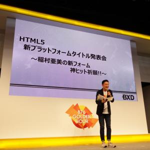 【東京ゲームショウ2017】バンナムとサクセスからHTML5プラットフォームのタイトルが発表