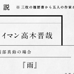 ジョイマン高木 第2話「雨」 履歴小説