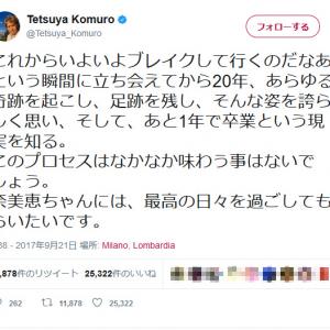 小室哲哉さん「正直、仕事で何とも言えない 寂しさを感じるのは初めてです」安室奈美恵さんの引退発表で心情をツイート